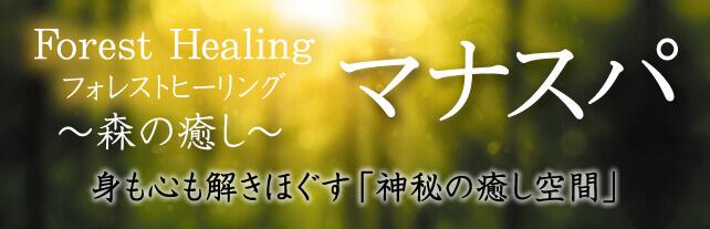 Forest Healing~森の癒し~ マナスパ